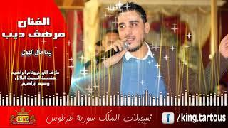 يما مال الهوى الفنان مرهف ديب مع عازف الأورغ وئام ابراهيم 2018