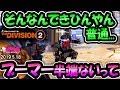 ディビジョン2|レイド解禁‼ ブーマー半端ないって…[超猫拳][DIVISION2]