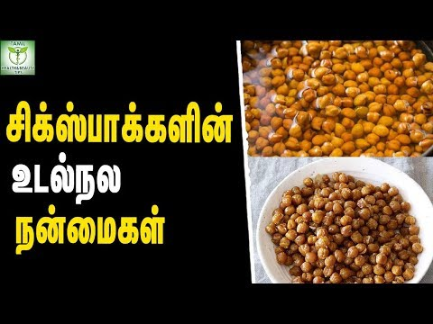 Health Benefits of Chickpeas - Healthy Foods || Tamil Health Tips