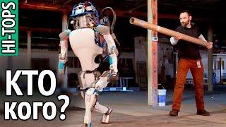 ТОП 10 роботов Boston Dynamics. Лучшие современные роботы мира.   HI-TOPS.