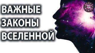 Download Важные законы Вселенной Video