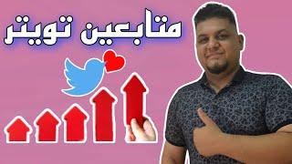 زيادة متابعين تويتر بدون متابعة احد 2019