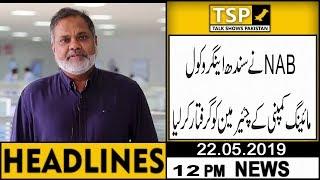 Headlines   12:00 PM   22 May 2019   TSP