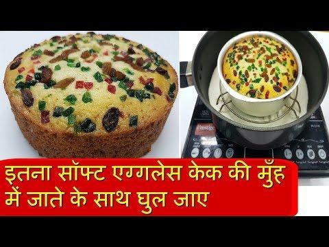 सॉफ्ट केक बिना अंडे का कुकर रेसिपी - Suji ka Eggless Cake in Cooker Recipe in hindi| rava/suji cake