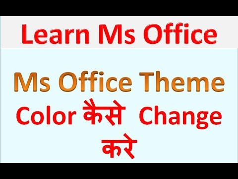 How to Change MS OFFICE Theme Color