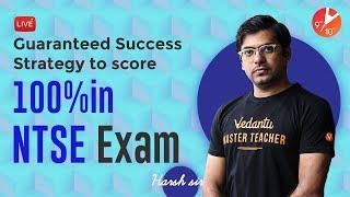 Guaranteed Success Strategy to Score 100% in NTSE Exam 🔥 | Tips & Tricks -NTSE Preparation |Vedantu
