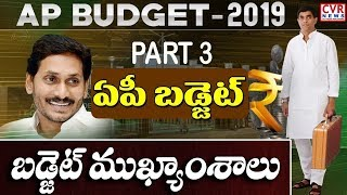 AP Budget 2019   Finance Minister Buggana Rajendranath Reddy presents Budget in Assembly   Part 3