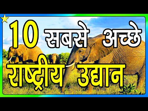 Xxx Mp4 10 Best National Parks In India भारत के 10 सबसे अच्छे राष्ट्रीय उद्यान Hindi Video 10 ON 10 3gp Sex