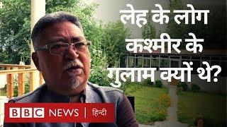 Kashmir से अलग होकर Leh Ladakh को कौन सी आज़ादी मिली? (BBC Hindi)