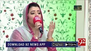 Naat : Na Koi Aap Jaisa Hoga Na Koi Aap Jaisa Tha By Zarmina Nasir Ali   15 Nov 2018   92NewsHD