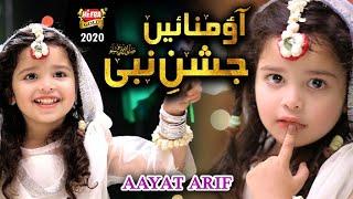 New Rabiulawal Naat 2020 - Aayat Arif - Aao Manayen Jashne Nabi - Official Video - Heera Gold