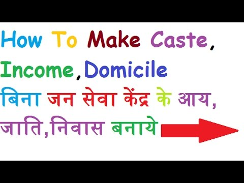 How To Make Caste Income Domicile Certificate At Home