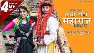 Latest Himachali Nati 2017 | Maharaz | Inder Jeet | Official Video | S.D. Kashyap | iSur Studios