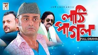 New Bangla Natok   Lathi Pagol   Akhomo Hasan   Riaz   Salauddin Lavlu   New Natok 2019