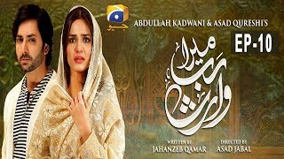 Mera Rab Waris - Episode 10 | HAR PAL GEO