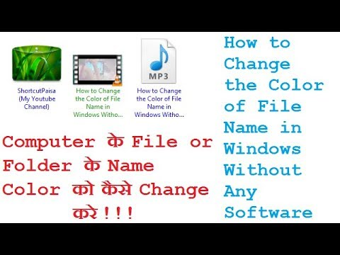 How to Change the Color of File/Folder Name In Windows Without Any Software in Hindi/Urdu