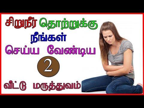 சிறுநீர் தொற்றுக்கு நீங்கள் செய்ய வேண்டிய வீட்டு மருத்துவம் | Urine Infection | Tamil Health Tips