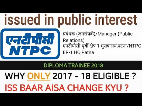 Why only 2017-18 is eligible ? – NTPC DET 2018 : issued in public interest