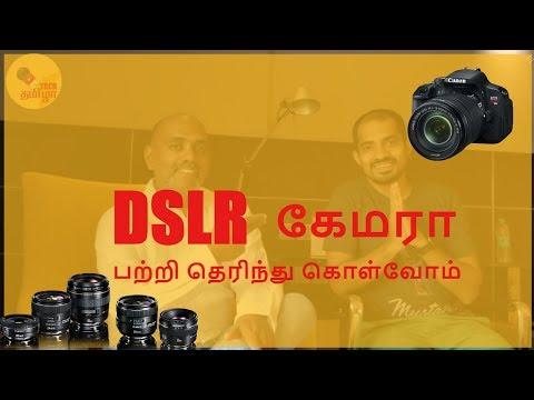 DSLR Camera Basics: Should You buy a DSLR? Know the basics of DSLR explained in Tamil