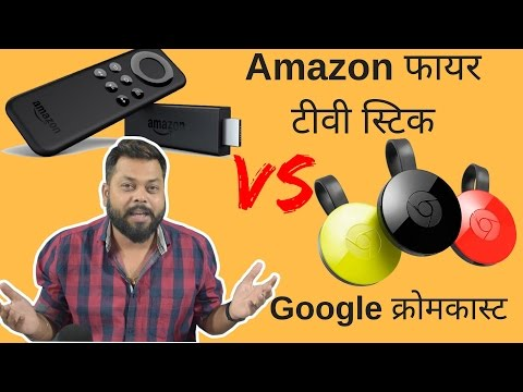 हिंदी | Amazon Fire TV Stick Vs Google Chromecast 2 | तुलना