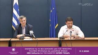 Ενημέρωση από τον Υφυπουργό Πολιτικής Προστασίας Ν. Χαρδαλιά και τον Καθηγητή Σ. Τσιόδρα (20/3/2020)