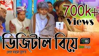 Digital Biye। ডিজিটাল বিয়ে।Sylheti Natok। Belal Ahmed Murad।Bangla Natok।#Green-Bangla