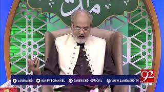 Sham e Madina | Madina sharif ki Khajoor | Nazir Ahmed Ghazi  | 24 May 2018 | 92NewsHD