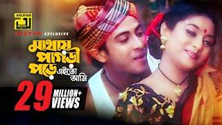 Mathay Pagri Pore | মাথায় পাগড়ী পড়ে | Shakib Khan & Shabnur | Kanak Chapa & Monir | Prem Songghat