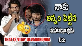 Vijay Devarakonda Superb Emotional speech About Sudhakar @ Nuvvu Thopura Movie trailer launch