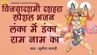 विजयादशमी दशहरा स्पेशल भजन : लंका में डंका राम नाम का | हनुमान भजन : राम भजन : रावण दहन