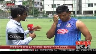 বিশ্বকাপ দলে সুযোগ পেয়ে খুশি সাইফুদ্দিন | Shafiuddin Ahmed