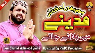 New Very Beautiful Naat [ Hum Bhi Aay Kash ] by Qari Shahid Mehmood Official Video 2019
