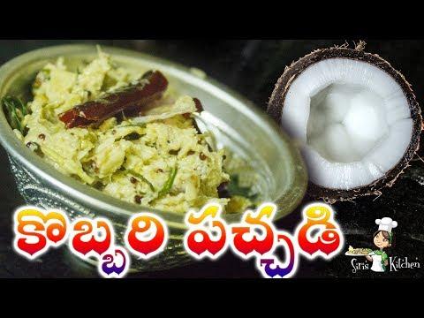 Kobbari Pachadi   Andhra style Coconut Pickle for Rice by Siris Kitchen (కొబ్బరి పచ్చడి)