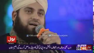 Heart touching Naat Tajdar e Haramﷺ | Ahmed Raza Qadri in Ramzan Mein Bol Transmission 2017 | BOL Tv