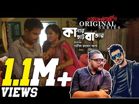 Kanar Haat Bazar | Full Music Video | Adit & Pritom  | Aynabaji Original Series|2017
