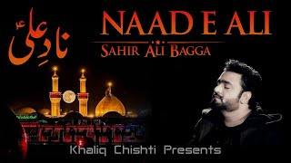 NAAD E  ALI | Sahir Ali Bagga | Khaliq Chishti Presents