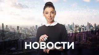 Новости с Лизой Каймин / 01.07.2020