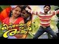 Malayalam Movie 2014 Minimolude Achan Song Thakkudu Pava Hd