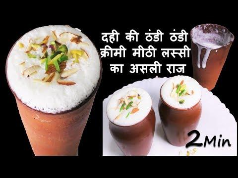 सिर्फ ये एक चीज़ डालेंगे तो बनेगी हलवाई वाली गाढ़ी मलाईदार लस्सी -Lassi Recipe-Lassi Recipe in Hindi