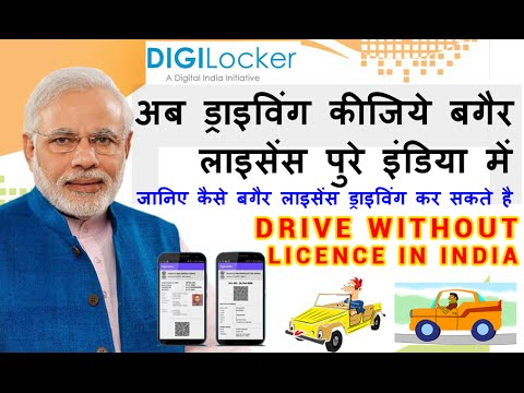 Now Drive with soft copy keep your licence in DigiLocker ! drive without licence in india