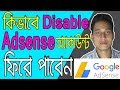 How to Get Back Disable Adsense Account for Invalid Click Activity Bangla Tutorial 2018