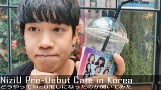 NiziUプレデビュー記念カフェで韓国のファンにインタビュー!