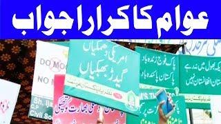 Pakistani Awam Ka America Ko Karara Jawab | Headlines 3 PM | 30 August