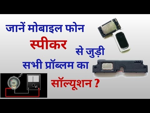 how to fix speaker problem in mobile PCB ? know about  mobile speaker problems & solution in hindi