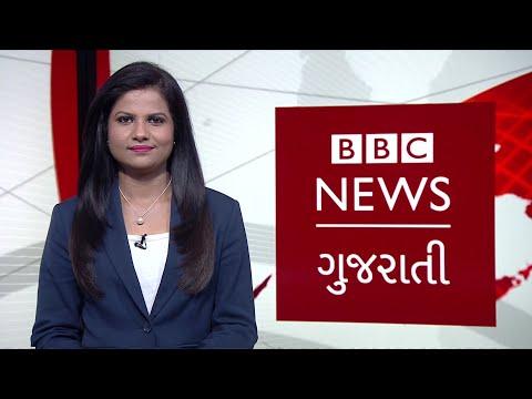 Xxx Mp4 BBC ગુજરાતી સમાચાર 27 01 2020 સોમવાર 3gp Sex