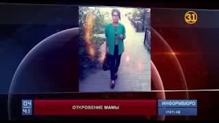 Мать погибшей в России казахстанской студентки Томирис Байсафа впервые сделала заявление