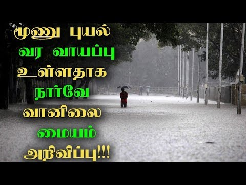 Three cyclone will be there in TamilNadu shortly|Tamil News|