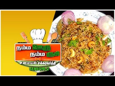 Idiyappam Biryani - Namma Ooru Namma Rusi - (31/12/2014)