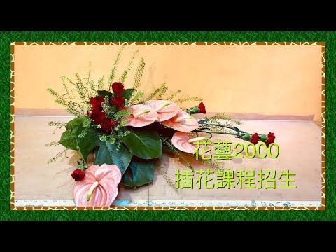 B164 Simple Floral Design by Gordon Lee