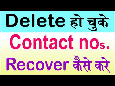 How to recover deleted contacts from android phone. Hindi